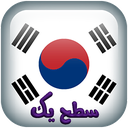Learning Korean language 1(audio)