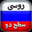 آموزش زبان روسی سطح دو (صوتی)