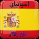 آموزش زبان اسپانیایی سطح چهار(صوتی)