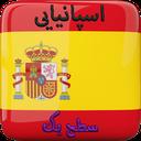 آموزش زبان اسپانیایی سطح یک (صوتی)