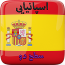 آموزش زبان اسپانیایی سطح دو (صوتی)