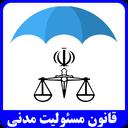قانون مسئولیت مدنی/نفیس/تک ماده ای