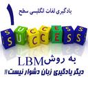 جادوی یادگیری لغات سطح 1روش lbm