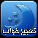 تعبیر خواب کامل قرآنی(جدید)