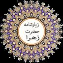 زیارتنامه حضرت زهرا