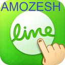 line amozesh
