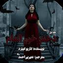 رمان عاشقانه دختر خون آشام