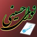 آموزش مداحی نوای حسینی