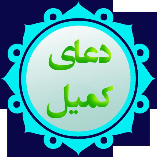 Image result for دعای کمیل