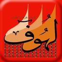 مقتل الحسین ع (لهوف) icon