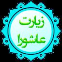 زیارت عاشورا(13 صوت!) icon