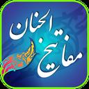 Motahih al-Janan