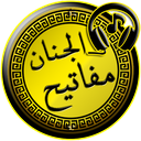 مفاتیح الجنان (مفاتیح طلایی)