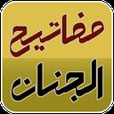 مفاتیح الجنان  (قرآن و تمام دعا ها)