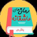 مجموعه رمان های عاشقانه