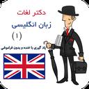 آموزش فوق سریع لغات انگلیسی باخنده