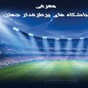 معرفی  باشگاه های بزرگ فوتبال جهان