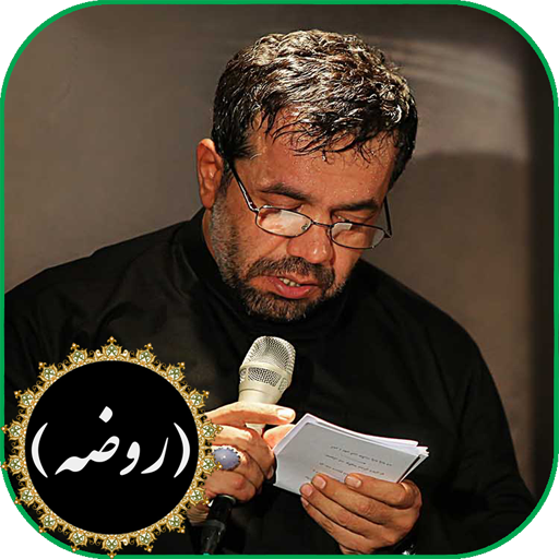 Mahmoud karimi shab 19 ramazan 1391 | آلبوم -.