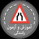 آموزش و آزمون رانندگی