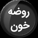 🔴💯آرشیو متن روضه و مقتل+صوت و سبک💯🔴