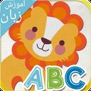 اموزش زبان انگلیسی برای کودکان