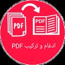 ادغام فایل pdf