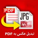 اسکنر عکس - تبدیل عکس به pdf
