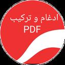 ترکیب فایل های pdf