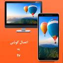 اتصال گوشی به تلویزیونSmart View tv