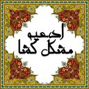 ادعیه مشکل گشا (1500 دعا)