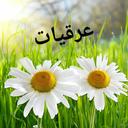 khavas araghiat