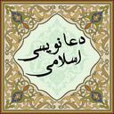 دعا نویسی اسلامی(929دعا)