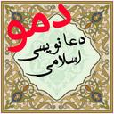 دعا نویسی اسلامی(929دعا)دمو