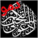 اذکارودعاهای معجزه آسا-نسخه دمو