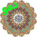 هزار ختم- نسخه دمو