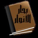 بحارالانوار جلد 1