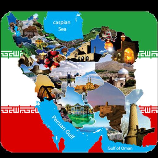اطلس گردشگر (با نقشه آفلاین ایران)