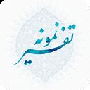 Tafsir Nemooneh