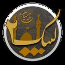 لبيك يا حسين ٢