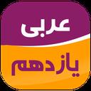 عربی یازدهم مکتبستان