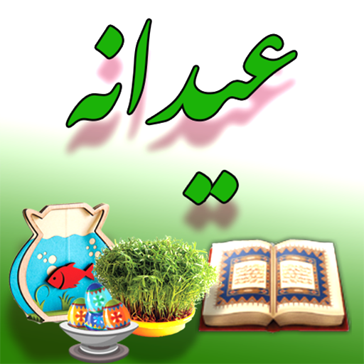 سبزه نخود عید eidaneh95