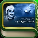 قرآن صوتی آفلاین (قران کریم)+صوت