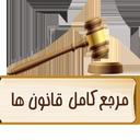 مرجع کامل قانون ها