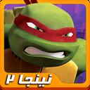 لاکپشتهای نینجا2-ضدضربه