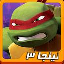 لاکپشتهای نینجا3-ضدضربه