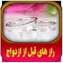 دانستنیهای قبل از ازدواج
