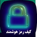 کیف رمز هوشمند