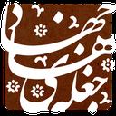 جغله های جهاد (طنز دفاع مقدس)