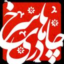 چادرهای سرخ (سبک زندگی زنان شهیده)