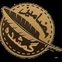 mazamine gomshodeh